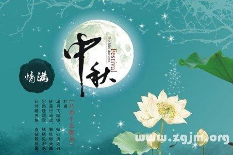 关于中秋节的英语作文