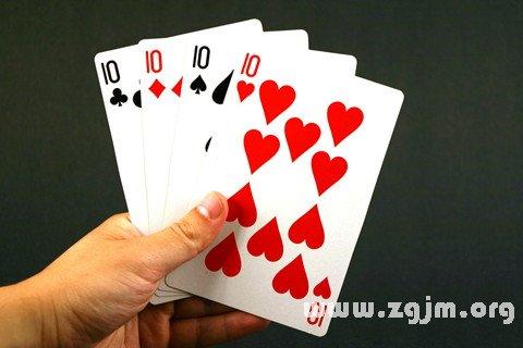 梦见打扑克牌输了钱