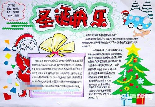 圣诞节手抄报