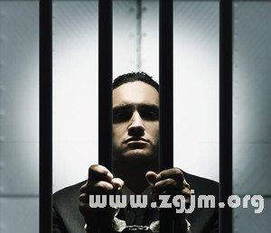 梦见自己坐牢_梦见自己坐牢是什么意思_周公