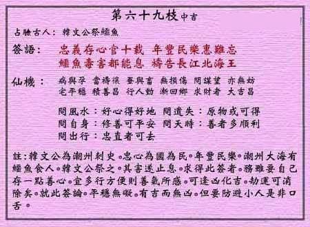 黄大仙灵签第69签解签:韩文公祭鳄鱼_抽签占卜