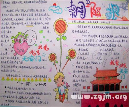 四年级国庆节手抄报 愉快的国庆图片